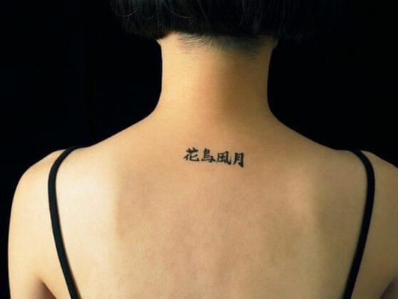 Where do you want to get your tattoo?